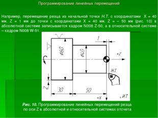 Программирование линейных перемещений Например, перемещение резца из начально