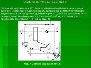 Обработка контура и система координат Положение инструмента в И.Т. должно хор