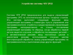 Устройство системы ЧПУ 2Р22 Система ЧПУ 2Р22 предназначена для выдачи управля