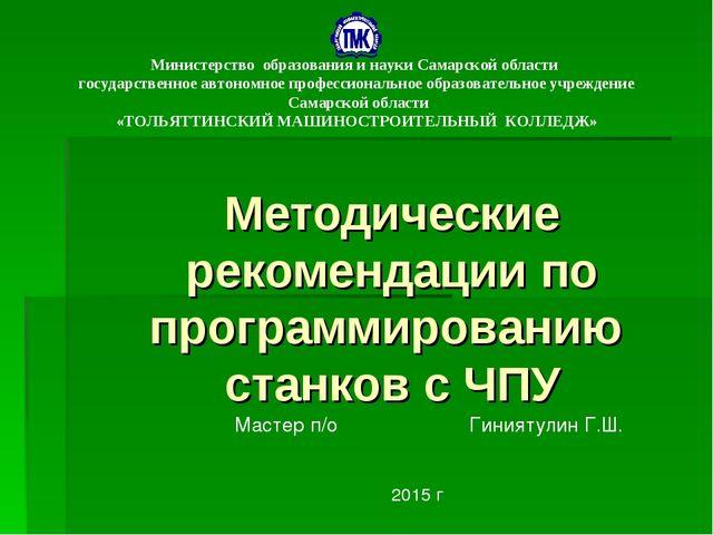 Методические рекомендации по программированию станков с ЧПУ Министерство обра...
