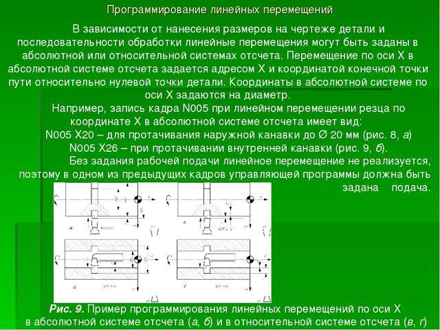 Программирование линейных перемещений В зависимости от нанесения размеров на...
