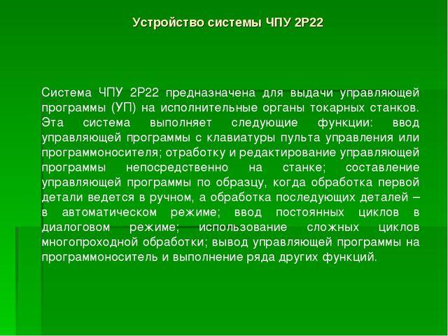 Устройство системы ЧПУ 2Р22 Система ЧПУ 2Р22 предназначена для выдачи управля...