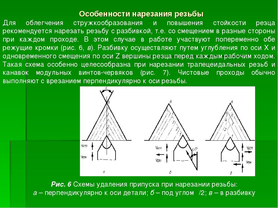Особенности нарезания резьбы Для облегчения стружкообразования и повышения ст...