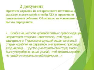 2 документ Прочтите отрывок из исторического источника и укажите, в ходе как
