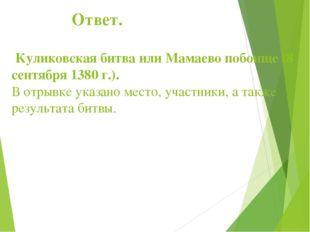 Ответ. Куликовская битва или Мамаево побоище (8 сентября 1380 г.). В отрывке