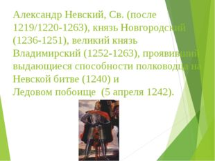 Александр Невский, Св. (после 1219/1220-1263), князь Новгородский (1236-1251)