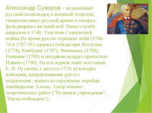 Александр Суворов - величайший русский полководец и военный теоретик, генерал