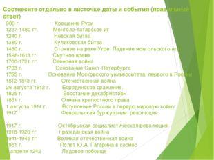 Соотнесите отдельно в листочке даты и события (правильный ответ) 988 г. Креще