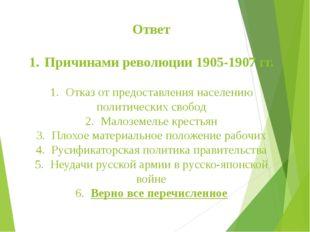 Ответ 1.Причинами революции 1905-1907 гг. 1.Отказ от предоставления населен