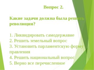 Вопрос 2. Какие задачи должна была решить революция? 1.Ликвидировать самод