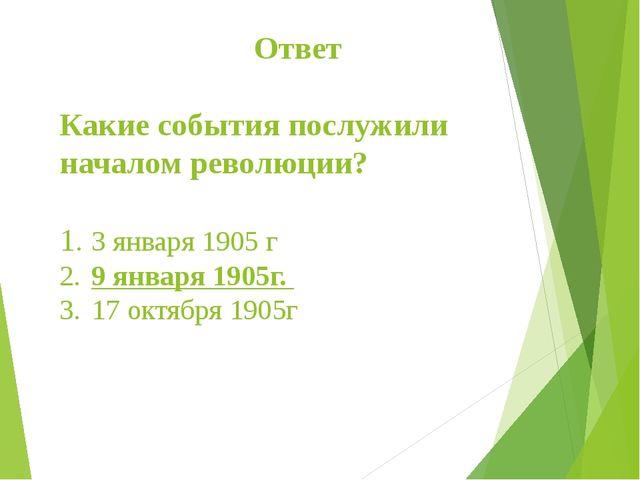 Ответ Какие события послужили началом революции? 1.3 января 1905 г 2.9 ян...