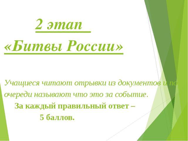 2 этап «Битвы России» Учащиеся читают отрывки из документов и по очереди наз...