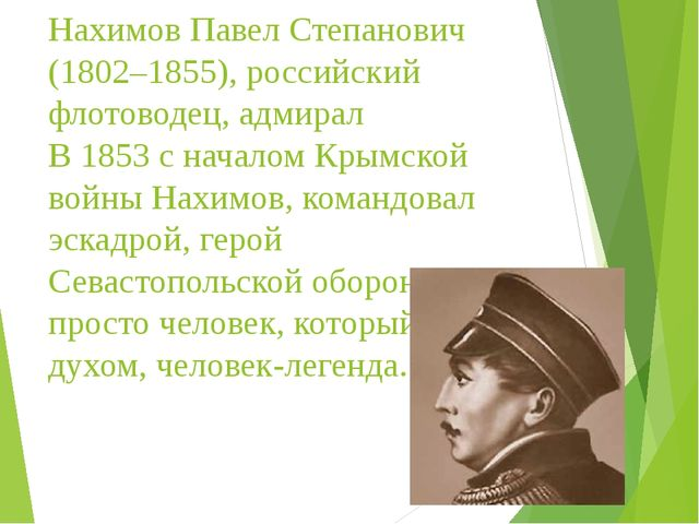 Нахимов Павел Степанович (1802–1855), российский флотоводец, адмирал В 1853 с...