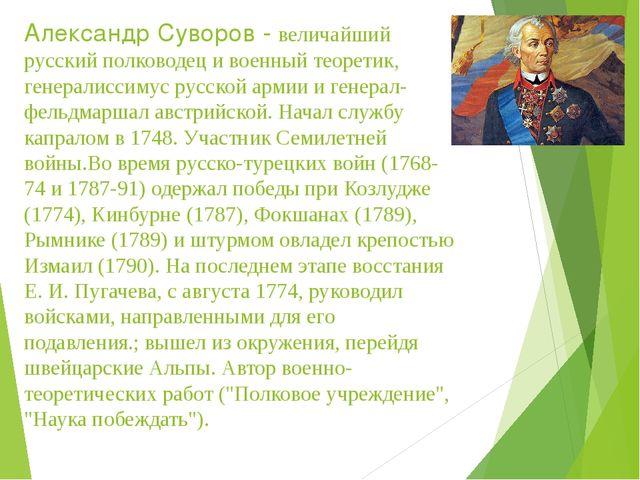 Александр Суворов - величайший русский полководец и военный теоретик, генерал...