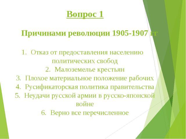 Вопрос 1 Причинами революции 1905-1907 гг 1.Отказ от предоставления населен...