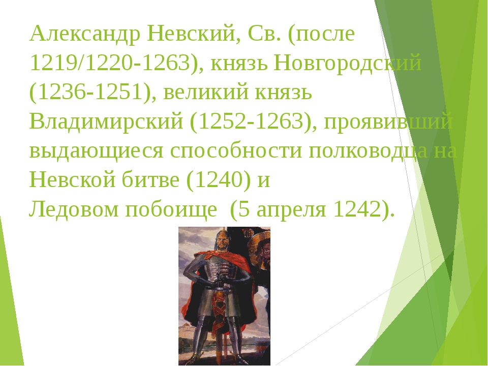 Александр Невский, Св. (после 1219/1220-1263), князь Новгородский (1236-1251)...