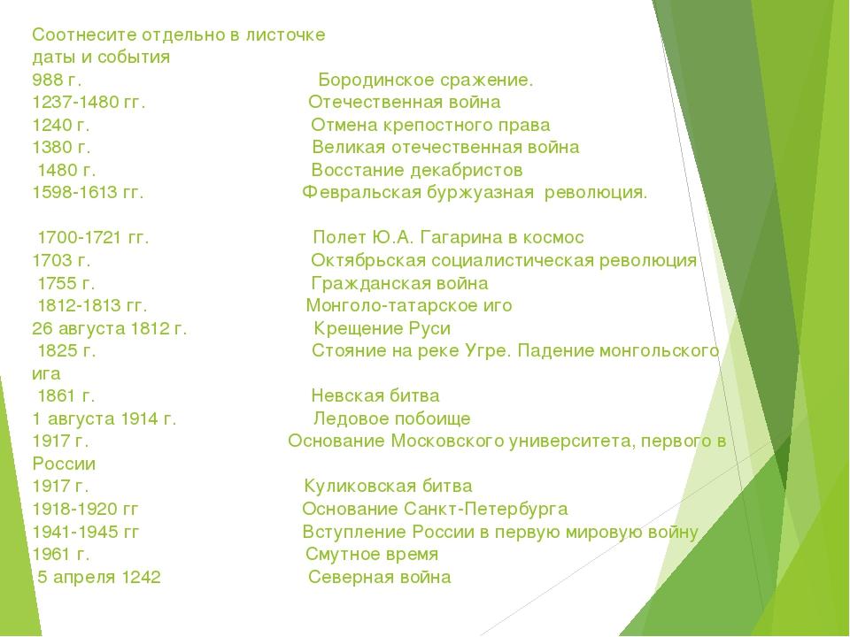 Соотнесите отдельно в листочке даты и события 988 г. Бородинское сражение. 12...