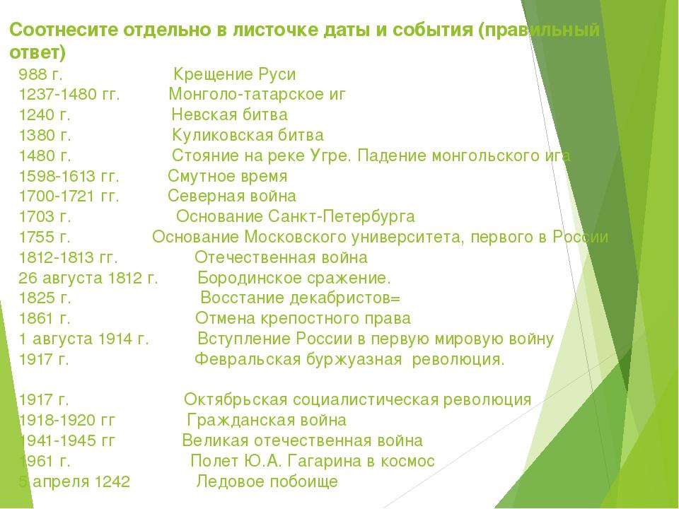 Соотнесите отдельно в листочке даты и события (правильный ответ) 988 г. Креще...