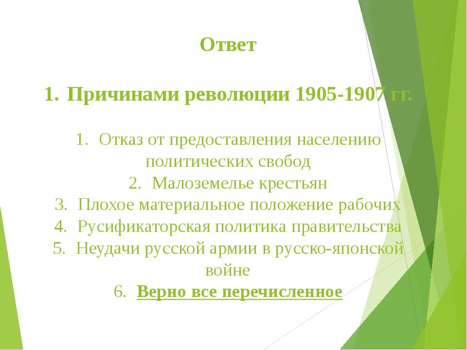 Ответ 1.Причинами революции 1905-1907 гг. 1.Отказ от предоставления населен...
