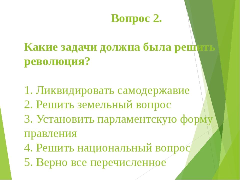 Вопрос 2. Какие задачи должна была решить революция? 1.Ликвидировать самод...