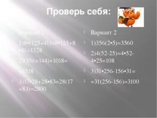 Проверь себя: Вариант 1 1)8•(125+41)=8•125+8•41=1328 2)(356+144)+1018= =1518