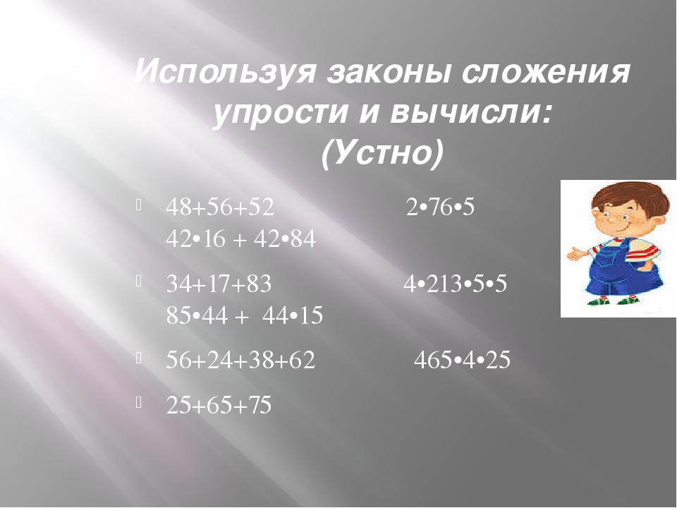 Используя законы сложения упрости и вычисли: (Устно) 48+56+52 2•76•5 42•16 +...