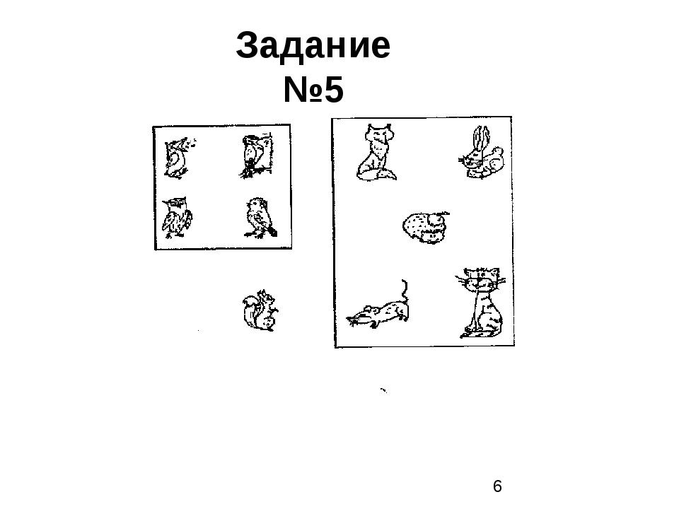 Задание №5