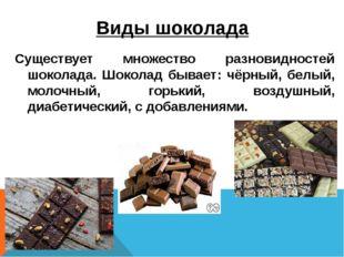 Виды шоколада Существует множество разновидностей шоколада. Шоколад бывает: ч
