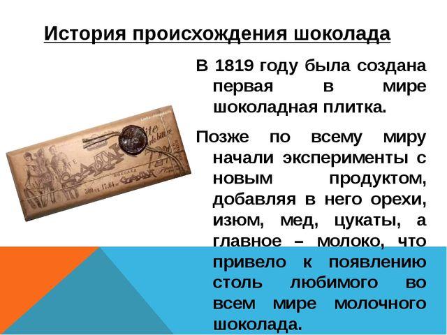 История происхождения шоколада В 1819 году была создана первая в мире шоколад...