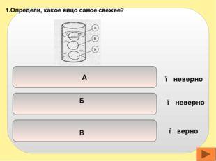 кубики кружки соломка 2. Данный способ нарезки называется ● верно ● неверно ●