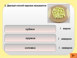 конфеты чипсы хлеб 3. Что относится к основным продуктам? ● верно ● неверно ●