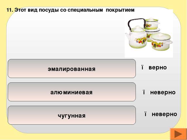 лёгкость прочность пластичность 12. Отрицательные свойства алюминиевой посуды...