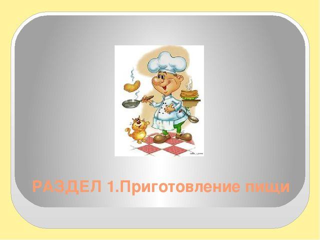 РАЗДЕЛ 1.Приготовление пищи