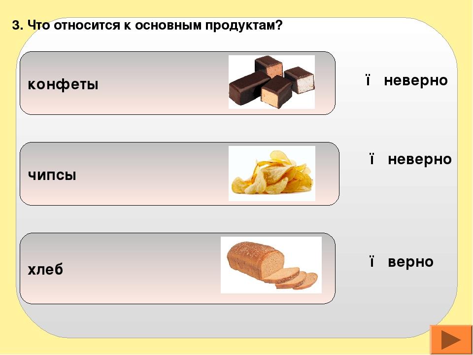 квашение соление сушка 4. Способ консервирования рассолом? ● верно ● неверно...