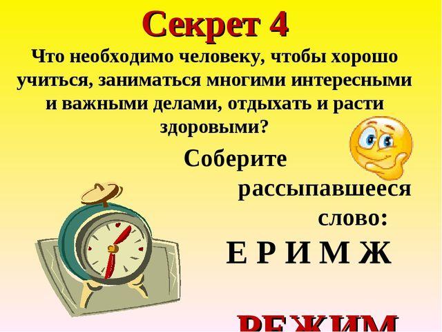Секрет 4 Что необходимо человеку, чтобы хорошо учиться, заниматься многими ин...