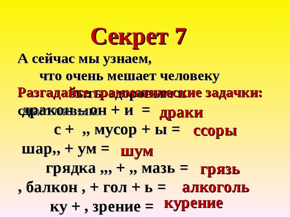 Секрет 7 А сейчас мы узнаем, что очень мешает человеку быть здоровым и счаст...