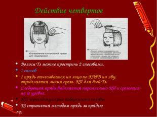 Действие четвертое Волосы Тз можно простричь 2 способами. 1 способ 1 прядь от