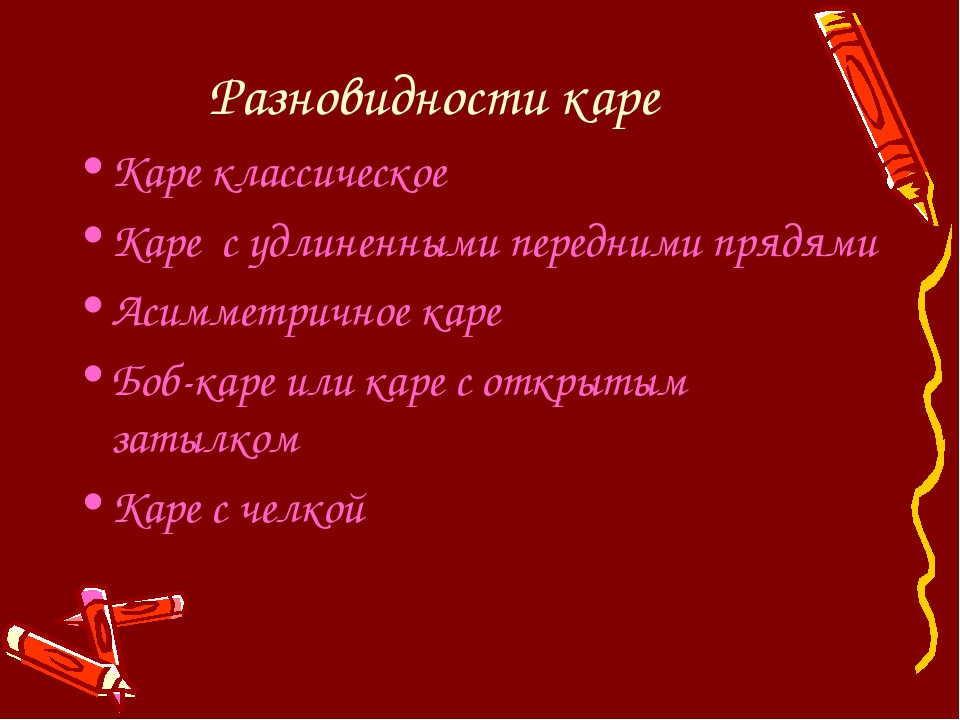 Разновидности каре Каре классическое Каре с удлиненными передними прядями Аси...