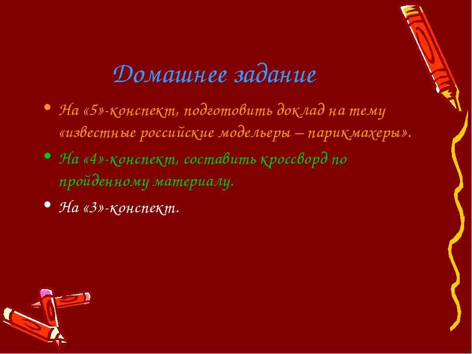 Домашнее задание На «5»-конспект, подготовить доклад на тему «известные росси...