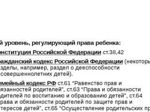 2-й уровень, регулирующий права ребенка: Конституция Российской Федерациист