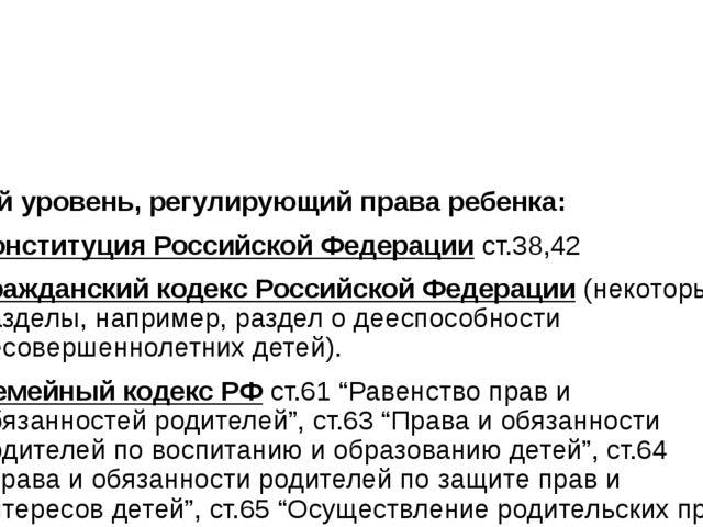 2-й уровень, регулирующий права ребенка: Конституция Российской Федерациист...