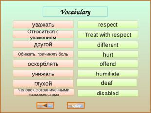 respect Treat with respect different hurt offend deaf humiliate disabled уваж