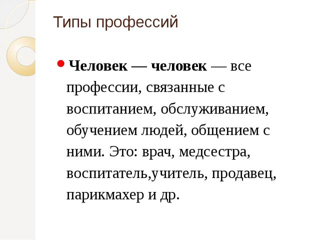 Типы профессий Человек — человек — все профессии, связанные с воспитанием, об...
