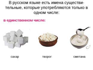 В русском языке есть имена существи-тельные, которые употребляются только в о