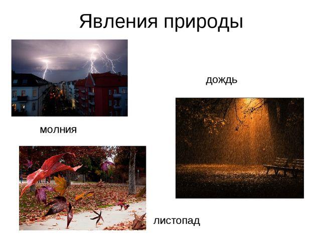 Явления природы молния листопад дождь