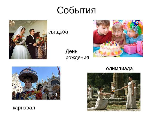 События свадьба День рождения карнавал олимпиада