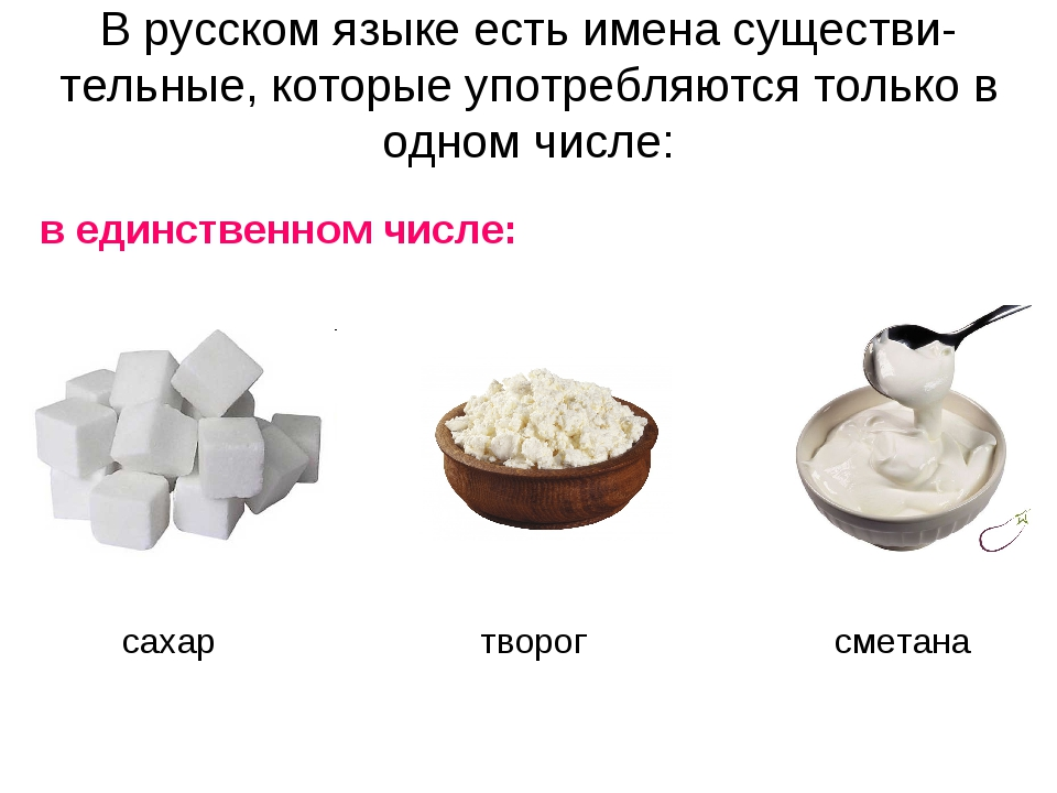 В русском языке есть имена существи-тельные, которые употребляются только в о...
