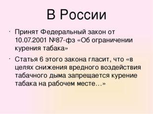 В России Принят Федеральный закон от 10.07.2001 №87-фз «Об ограничении курени