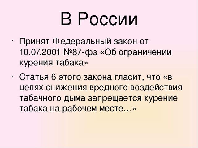 В России Принят Федеральный закон от 10.07.2001 №87-фз «Об ограничении курени...