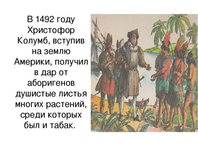 В 1492 году Христофор Колумб, вступив на землю Америки, получил в дар от абор...